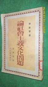 论社会主义文化问题(1951年版) 加里宁 著  光明书局