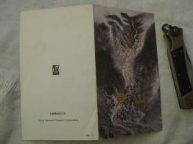 T.130泰山邮票邮折