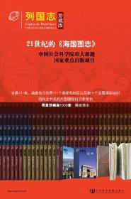 列国志(全集精装全141卷)