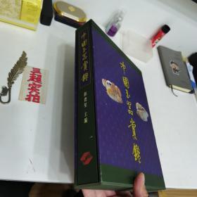 中国玉器赏鉴 (精装带函套品相佳)