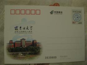JP220《吉林大学建校70周年》纪念邮资明信片