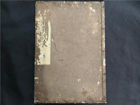 和刻本《了翁責沈文》1冊全,江戶漢學者闇齋先生考訂。末附宋朱熹跋等。