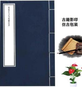 资本主义与统制经济 中华书局 周宪文 1933年版[复印本]