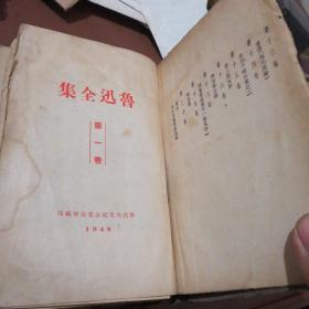鲁迅全集 第一卷 (民国37年3版)