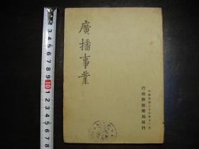 民国三十六年(1947年)广播事业