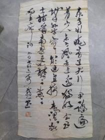 孙龙父书法,江苏省著名书法家四老之一