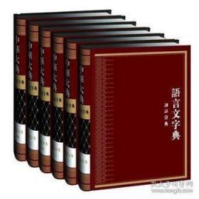 中华大典 语言文字典 训诂分典(6册)