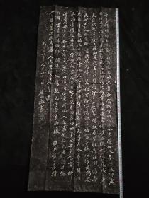 原碑拓片 手拓 —— 《苏轼  归去来兮辞》  行书碑帖     纸质自然陈旧  字迹凹凸痕迹明显 线条饱满    明丽流畅 品相好 规格长度1.13米   宽度0.51米     值得收藏  请识者一起欣赏