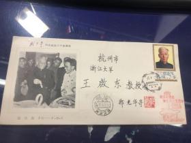 刘少奇同志诞生八十五周年 实寄首日封上款 浙江黄岩人,浙江大学教授---王启东  郑光华签名钦印