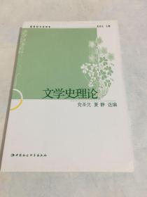 【党圣元主编】  文学史理论