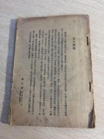 在蒋牢中 民国三十八年 繁体竖排