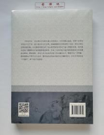 金史 东北古代方国属国史研究丛书 塑封本