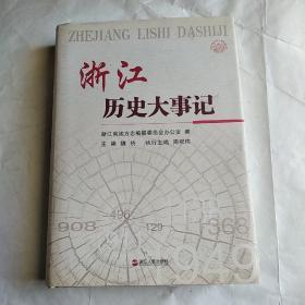 浙江历史大事记(16开精装品好)