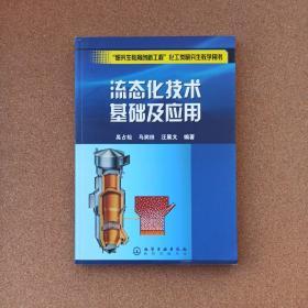 """""""研究生教育创新工程""""化工类研究生教学用书:流态化技术基础及应用"""