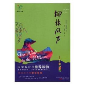 全新正版图书 柳林风声 肯尼思·格雷厄姆 万卷出版公司 9787547042977只售正版图书