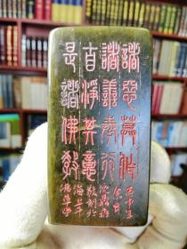 旧藏  老寿山石艾叶绿印章书法闲章