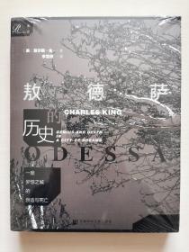 索恩丛书·一座梦想之城的创造与死亡:敖德萨的历史
