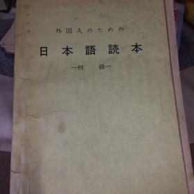 日本語読本(初级)