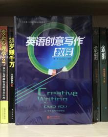 英语创意写作教程(全新塑封)