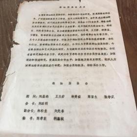 潮汕美术文献:潮汕国画会成立,名单