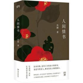 人间情书(诗人沈颢在四年间写给妻子的情书,也是写给家人、朋友