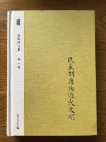 余英时文集 第六卷:民主制度与近代文明 广西师范大学出版社