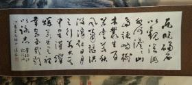 著名老书法家 冯栋 先生 精美书法《曹操◆观沧海》