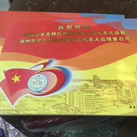 潮州市学生联合会邮票集