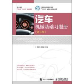汽车机械基础习题册(第2版) 李亚杰,王立超 著 9787115444745