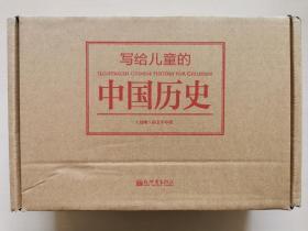 写给儿童的中国历史(套装14册)