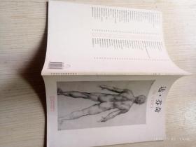 世界名画家经典素描01:达 芬奇-1