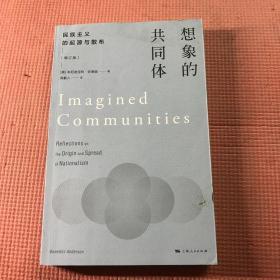 想象的共同体