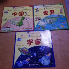 望远镜系列地图绘本 宇宙、中国、世界(三册合售) 品好