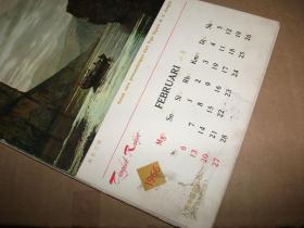 1966年挂历(全)