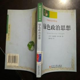 绿色政治思想——环境政治学译丛