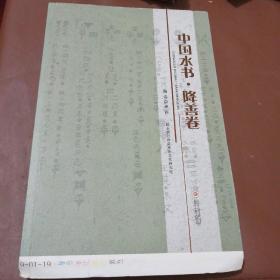 中国水书.降善卷