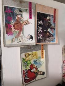 狄仁杰传奇故事(共3册)连环画