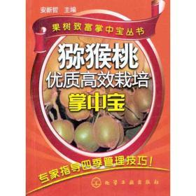 正版 猕猴桃优质高效栽培掌中宝安新哲化学工业出版社9787122122971 书籍