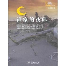 正版 谁家的夜郎艾绍强商务印书馆9787100074971 书籍