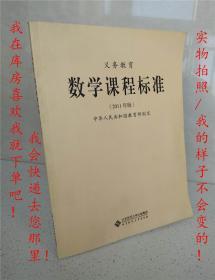 义务教育数学课程标准 2011年版