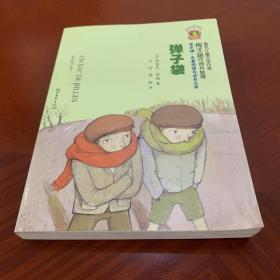 弹子袋:金水桶·名著阅读与成长文库