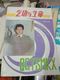 《气功与生命科学》创刊号 1992年