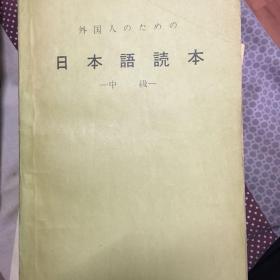 日本語読本