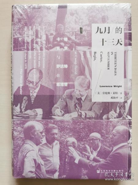 九月的十三天:卡特、贝京与萨达特在戴维营