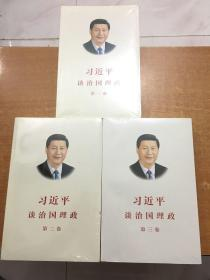 习近平谈治国理政(第一卷)(第二卷) (第三卷) 全3册 中文版平装 未拆封