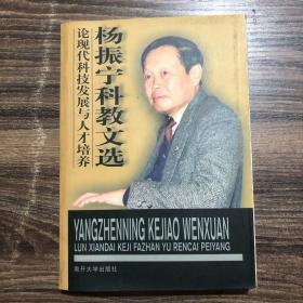 杨振宁科教文选:论现代科技发展与人才培养