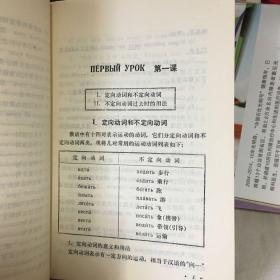 俄语(第三册)