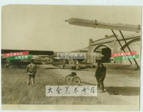 1931年九一八事变,日军在东北沈阳奉天俘获的张学良将军200余架飞机老照片,19.2X14.5厘米