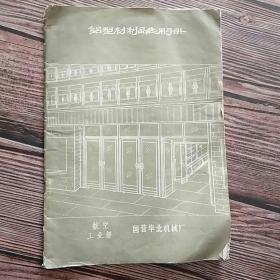 铝型材制品选用手册