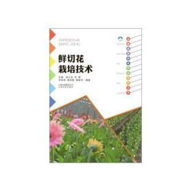 云南高原特色农业系列丛书:鲜切花栽培技术